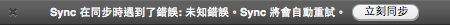 Firefox Sync 未知錯誤